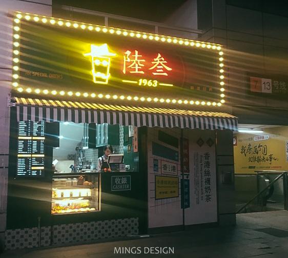 港式奶茶店,港式鸡蛋仔,港式鸡蛋仔店,港式小吃店,港式餐厅,港式饭店